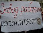 В Харькове бастуют рабочие завода по выпуску оборудования для АЭС (ФОТО)