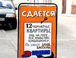 Крым будет рекламировать в России свои курорты, несмотря на запрет Киева