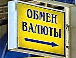 Центробанк Приднестровья ввел новые ограничения на наличном валютном рынке