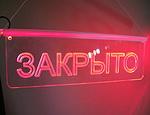 В Севастополе СЭС хочет закрыть промышленное предприятие