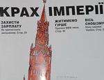 Михаил Делягин: «Объективных факторов для распада России не существует»