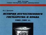 Во всех бедах России винованы сионисты, утверждается в скандальном учебнике по истории для вузов МВД