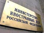 МИД РФ призывает россиян воздержаться от посещения Грузии