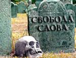 «Изображая жертву». Эксперты сомневаются в политическом характере «наезда» Россвязькомнадзора на ресурс «URA.Ru»