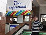 В день подписчика приднестровские читатели смогут подписаться на газеты и журналы по сниженным ценам