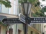 Одесская мэрия озаботилась внешним видом Дерибасовской