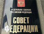 В СРО «ЕР» приступили к обсуждению кандидатов в сенаторы Совфеда