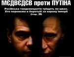 На Украине заметили, как Медведев выдавливает Путина из власти