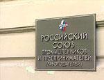 В Российском союзе промышленников и предпринимателей по УрФО произошли кадровые изменения
