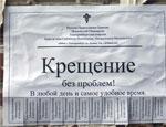 В Екатеринбурге рекламируют «Крещение без проблем» (ФОТО)