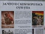 В Одессе открылась выставка о преступлениях ОУН-УПА (ФОТО)