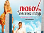 «Любовь в большом городе 2» будут снимать в Москве и Таиланде