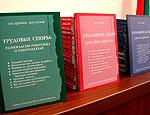 Приднестровские правоведы презентовали издания с советами для граждан по трудовым спорам и общению с милицией