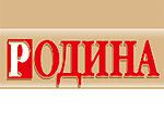 В Приднестровье состоялась презентация российского исторического журнала «Родина»