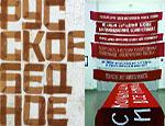 Пермские выставки примут участив в биеннале современного искусства в Москве
