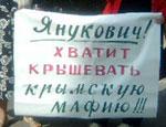 Ялта встретила кортеж Януковича пикетом (ФОТО)Участники акции скандировали: «Янукович! Ты нас предал!»В Ялте возле Ливадийского дворца, где проходит международный форум YES, выстроился пикет противников лидера Партии регионов Виктора Януковича. Его участн