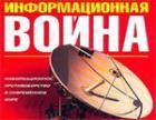 Россия недооценивает информационный ресурс и проигрывает Западу