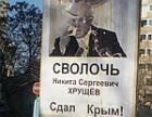 Участники митинга в Симферополе забросали яйцами портрет Хрущева (ФОТО)