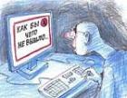 Большинство петербуржцев не против цензуры в Интернете