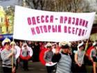 Одесса отмечает День смеха