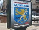 Во Львове отметили 66-тие создания дивизии СС «Галичина»