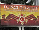 Тирасполь готов к празднованию Дня Победы
