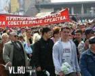 В Приморье демократии нет – КПРФ