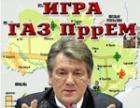 «Газ пррем» – в сети появилась флеш-игра по следам январской газовой войны Москвы и Киева