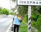 Экологический пост в Инкермане не будет работать полгода