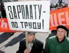 Задержки зарплаты стали привычны для россиян