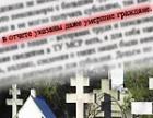 В Прикамье работники соцзащиты наживались на «мертвых душах»