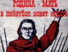 В Коми реклама с образом Родины-матери признана оскорбительной (ФОТО)