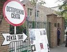 Сектанты все-таки устроили шабаш в центре Севастополя (ФОТО)