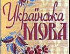 В Приднестровье обсуждают проблемы преподавания украинского языка
