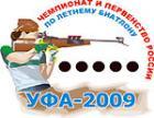 Пермяки завоевали «серебро» на чемпионате России по летнему биатлону